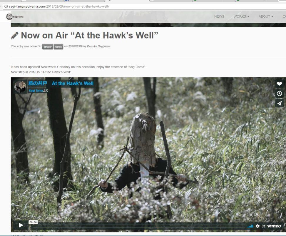 鷹の井戸 at the hawk s well sagitama 新作ムービー ダンサー伊藤